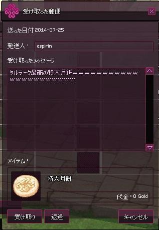 mabinogi_2014_07_25_046