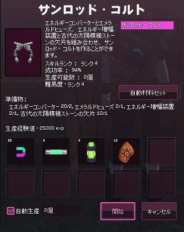 mabinogi_2014_11_25_020