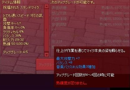 mabinogi_2013_10_22_008