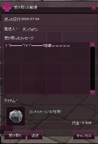 mabinogi_2016_07_24_003