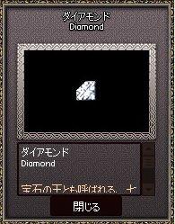 ダイアモンド5センチ…