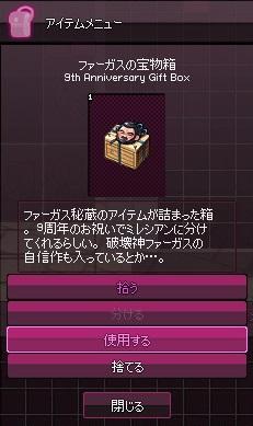 mabinogi_2014_04_26_025