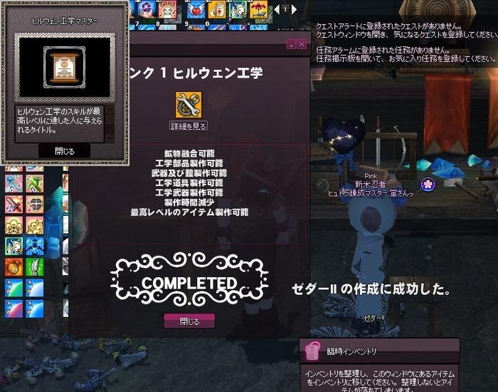 mabinogi_2016_03_28_006