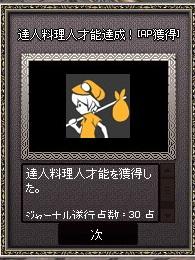 mabinogi_2015_11_01_011