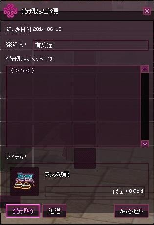 mabinogi_2014_06_29_007