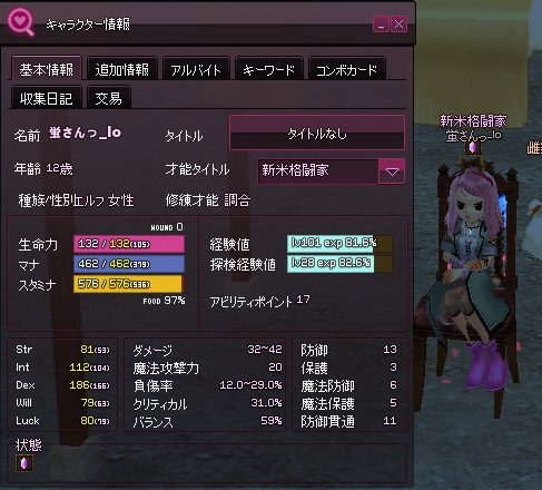mabinogi_2014_09_21_008
