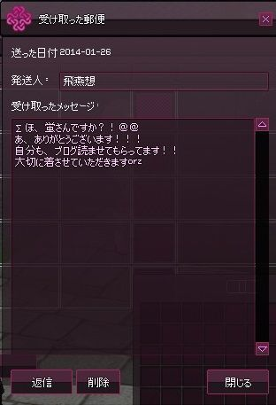 mabinogi_2014_01_29_030