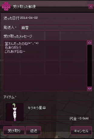 mabinogi_2014_04_02_005