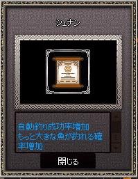 mabinogi_2016_01_21_028