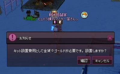 mabinogi_2015_11_23_011