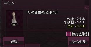 mabinogi_2016_01_21_039