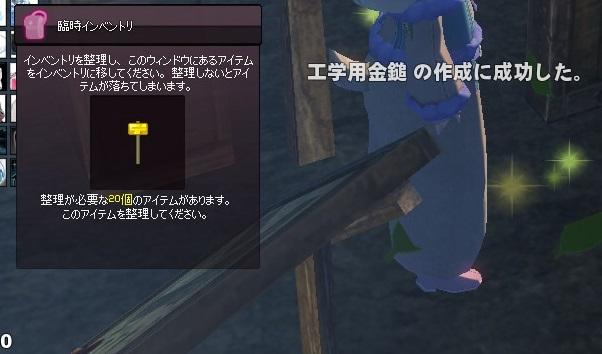 mabinogi_2014_11_29_025
