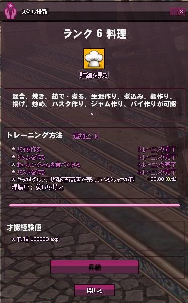 mabinogi_2015_11_01_008