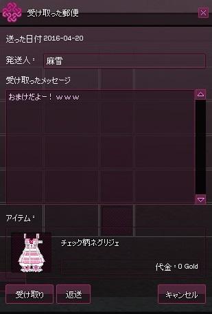 mabinogi_2016_04_21_003