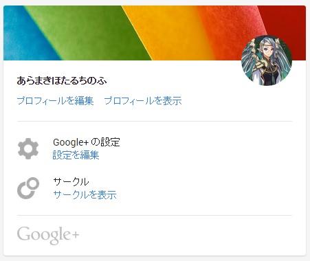新しいグーグルプラスアカウント作成