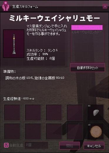 mabinogi_2016_12_24_013