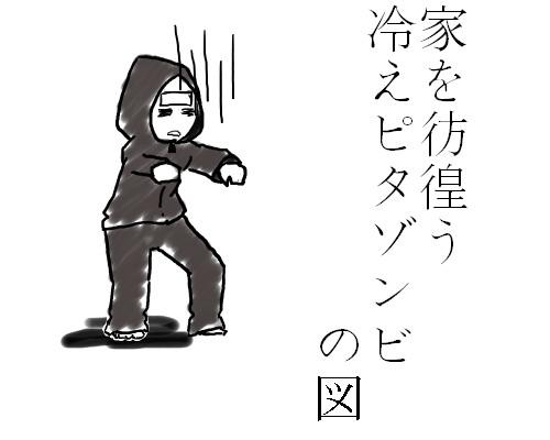冷えピタゾンビ