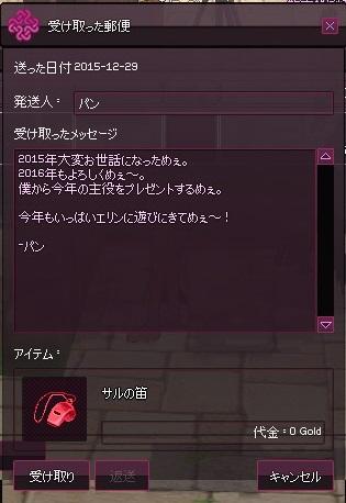 mabinogi_2015_12_29_009