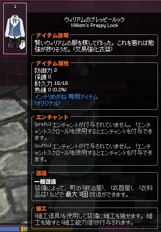 mabinogi_2017_02_16_019