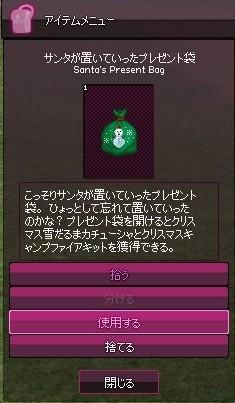 mabinogi_2017_12_22_002