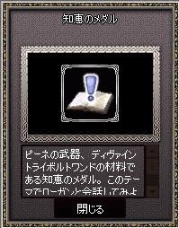 mabinogi_2016_01_11_007