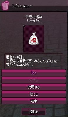 mabinogi_2017_01_17_010