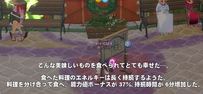 mabinogi_2015_05_16_018