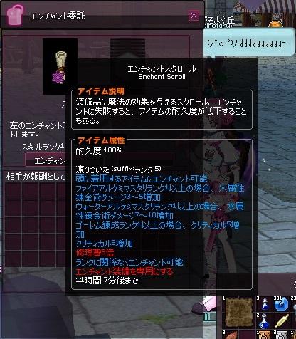 mabinogi_2014_04_23_006