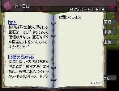 mabinogi_2016_07_01_010