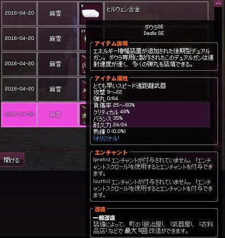 mabinogi_2016_04_21_002