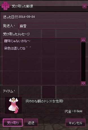 mabinogi_2014_09_25_002