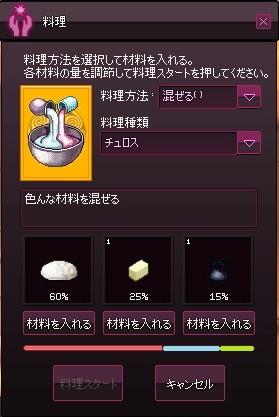 mabinogi_2016_04_14_070