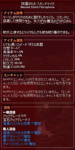 mabinogi_2013_10_22_017