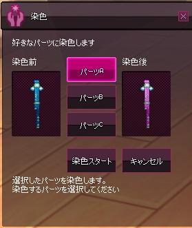 mabinogi_2017_01_01_012