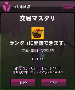 mabinogi_2015_09_14_011