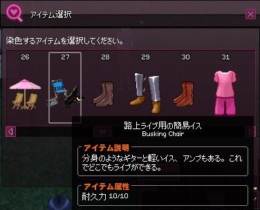 mabinogi_2017_02_05_001