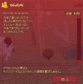 mabinogi_2013_09_30_002