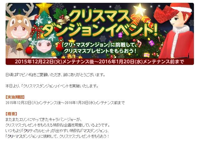 クリスマスダンジョンイベント公式ページ