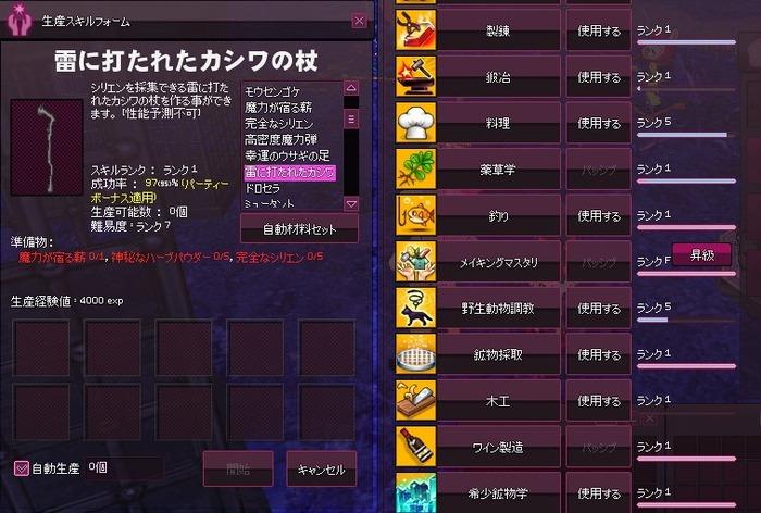 mabinogi_2015_10_05_027