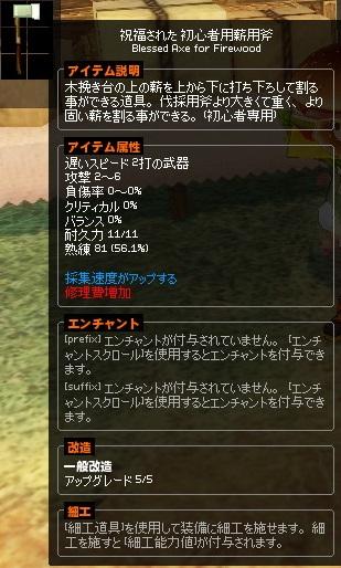 mabinogi_2015_07_28_003