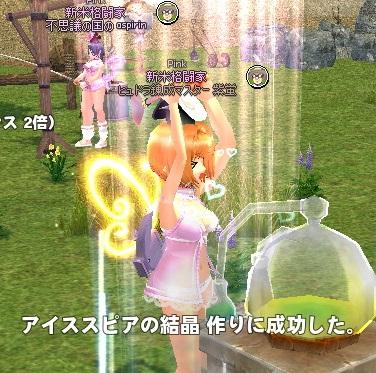 mabinogi_2014_05_23_026