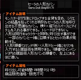 mabinogi_2020_10_01_162304