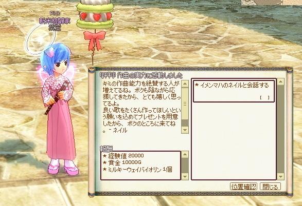mabinogi_2017_01_04_002