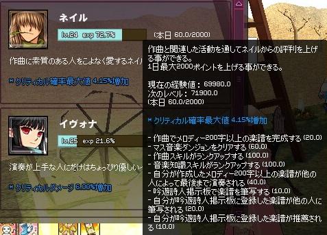 mabinogi_2017_01_18_012