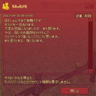 mabinogi_2013_09_30_001