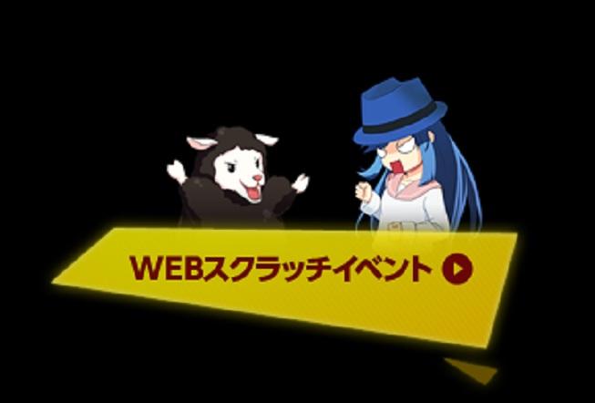 ウェブスクラッチ