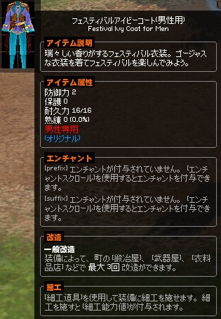 mabinogi_2016_11_21_008