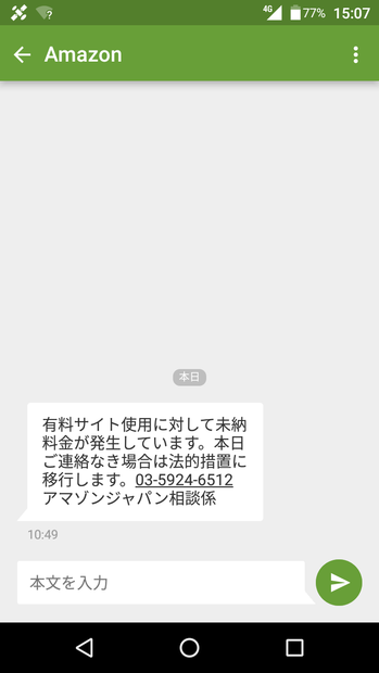 Screenshot_20170724-150736