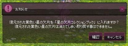 mabinogi_2017_03_02_006