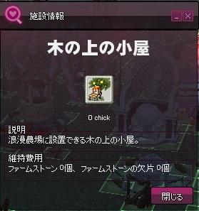 mabinogi_2017_02_24_010
